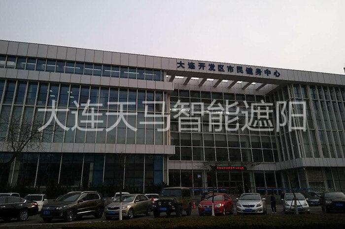 金普新区市民健身中心